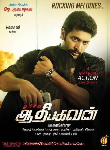 Tamil yogi hd movies download